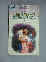 【書寶二手書T4/言情小說_LLC】大男人的溫柔_梁金葉, 萊希.黛瑟