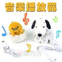 [日潮夯店] 日本正版進口 gedetama 蛋黃哥 Snoopy 史努比 玩偶 音樂播放器 吊飾