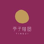 亭子桂圓 TingZi