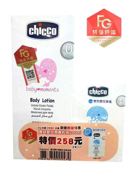 Chicco 寶貝嬰兒潤膚乳液200ml+香皂組【德芳保健藥妝】