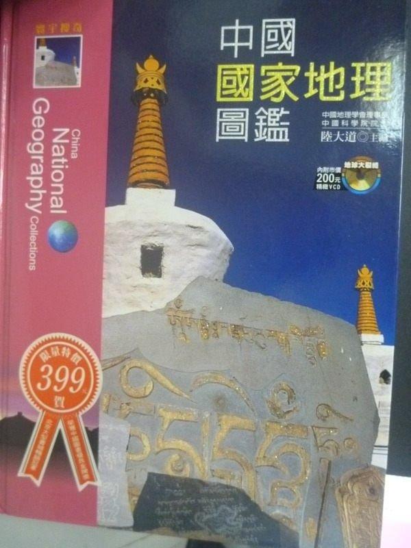 【書寶二手書T5/地理_YGG】中國國家地理圖鑑_原價899_陸大道