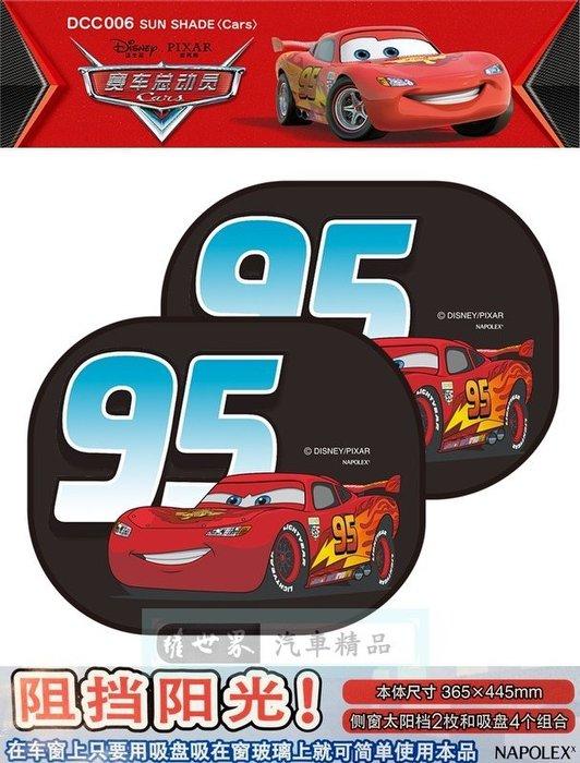權世界@汽車用品 日本 NAPOLEX Disney Cars 95號賽車 側窗遮陽板 隔熱小圓弧 DCC006