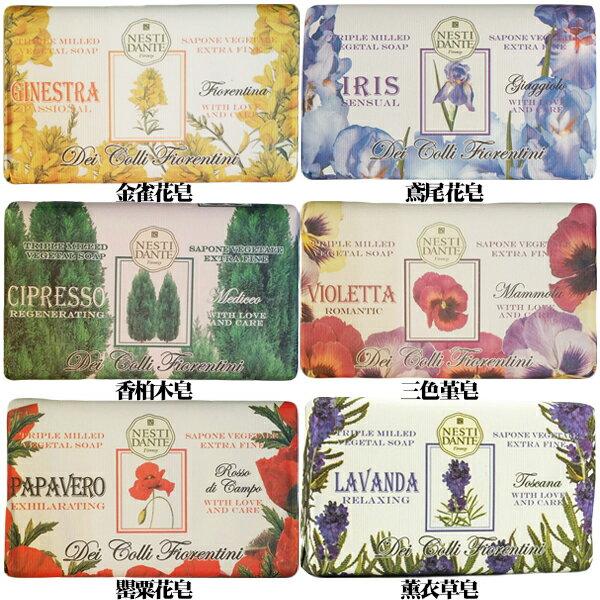 Nesti Dante 義大利手工皂 天然花妍系列 香皂 六款供選 250g ☆真愛香水★