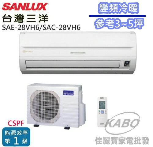 <br/><br/>  【佳麗寶】-含標準安裝(台灣三洋SANLUX)變頻冷暖分離式一對一冷氣(約適用3~5坪)SAE-28VH6/SAC-28VH6<br/><br/>