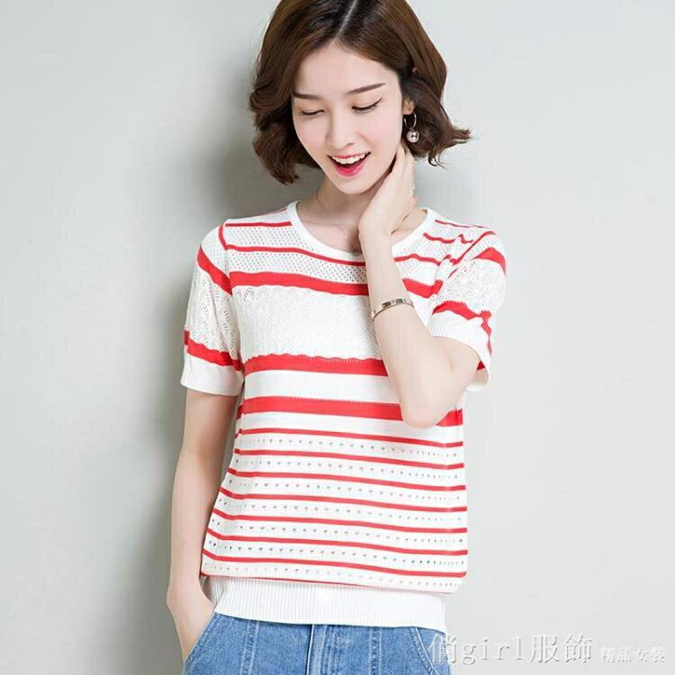 夏季新款短袖女裝韓版T恤針織衫薄打底冰絲上衣鏤空大碼百搭