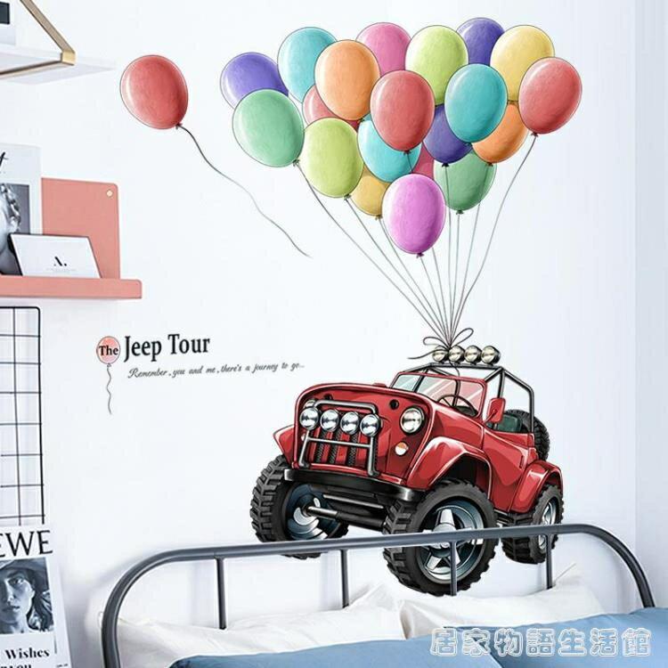 壁紙自黏3d立體牆貼紙臥室牆面裝飾創意個性海報床頭背景牆壁貼畫