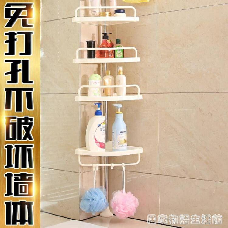 浴室置物架免打孔三角落地收納架頂天立地衛生間廁所洗手間儲物 HM 新年新品全館免運