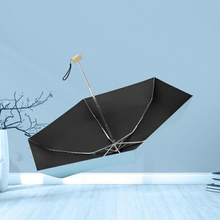 太陽傘防曬防紫外線雨傘s女晴雨兩用小巧便攜五摺疊遮陽黑膠超輕