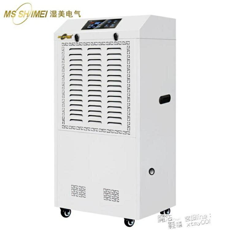 濕美工業除濕機適用:80~200㎡車間倉庫地下室除潮抽濕器MS-8138BE ATF 電壓:220v 魔法鞋櫃