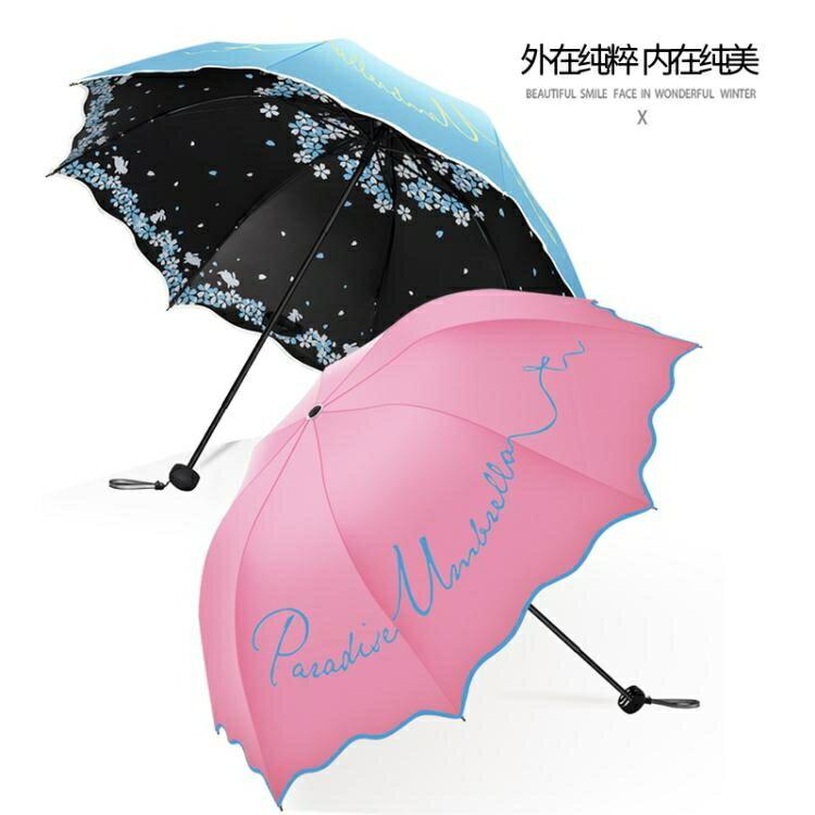 天堂傘防曬防紫外線太陽傘輕巧便攜摺疊黑膠遮陽傘女晴雨兩用雨傘