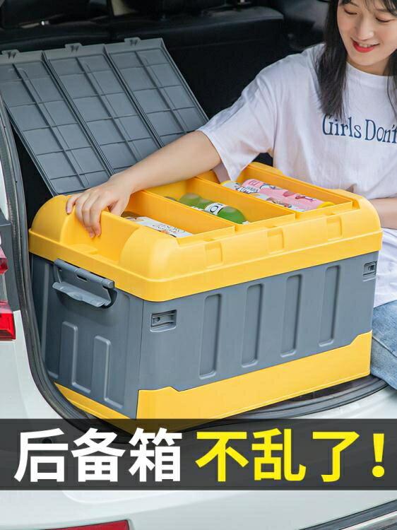 車載可折疊收納箱汽車后備箱儲物箱車用置物盒整理箱多功能網紅款 【免運快出】 LX