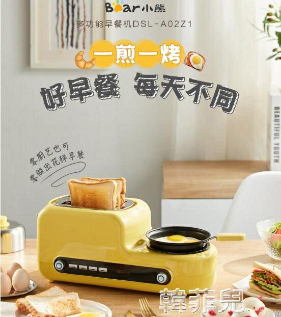 麵包機 小熊烤麵包機家用多功能早餐機多士爐土司機全自動吐司機