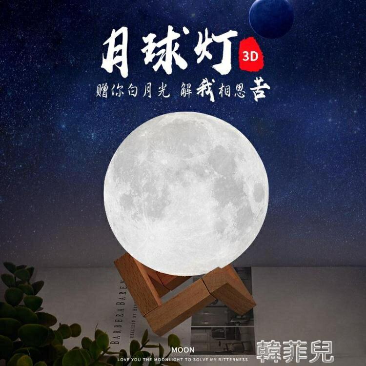 投影燈 3D月球燈月亮燈創意小夜燈浪漫夢幻星空燈睡眠臥室床頭臺燈