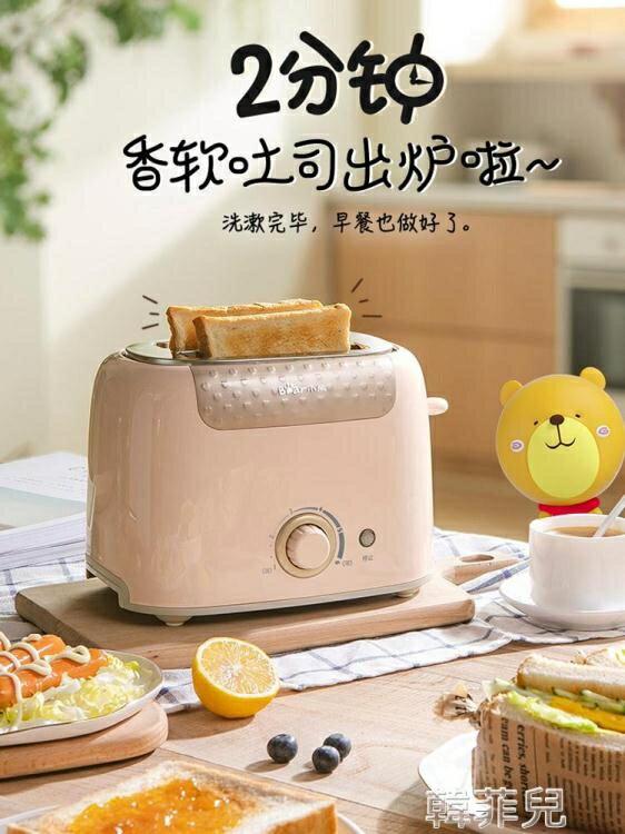 麵包機 小熊烤面包機家用片多功能三明治機早餐機小型多士爐全自動土吐司 MKS新年新品全館免運