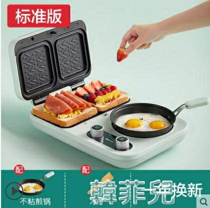 麵包機 小熊三明治機輕食早餐機家用小型多功能四合一加熱吐司壓烤麵包機