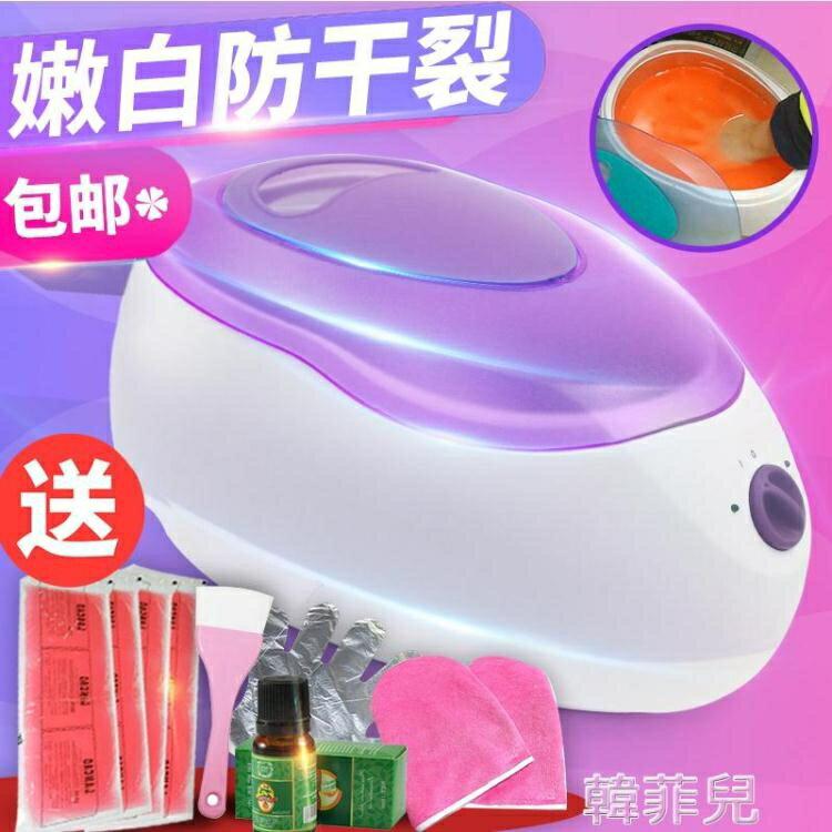蠟療機 蠟療機手部手蠟機美容院專用巴拿芬大號儀融蠟機熱敷家用護理套裝