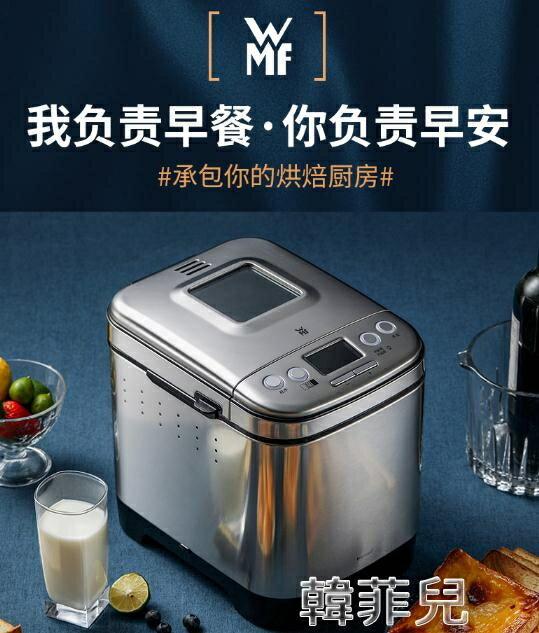 麵包機 德國WMF智慧麵包機家用小型全自動和麵揉面發酵多功能蛋糕饅頭機