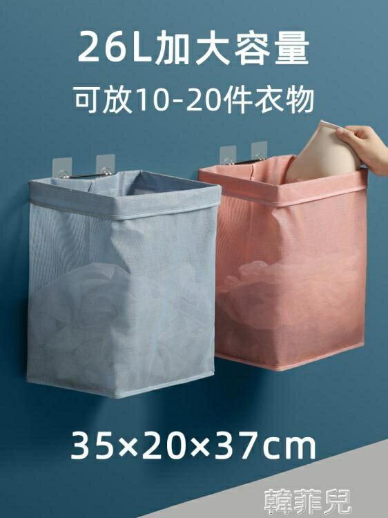 洗衣籃 壁掛式臟衣籃浴室裝放臟衣服的收納筐家用衛生間衣服框洗衣簍籃子 新年新品全館免運