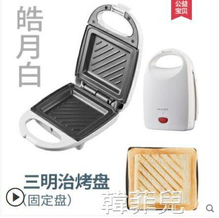 麵包機 iken三明治機家用輕食早餐機三文治華夫餅機電餅鐺吐司麵包壓烤機