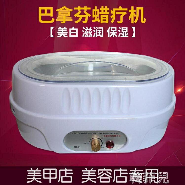 蠟療機 巴拿芬蠟療機手蠟機美容院專用家用護手腳部大號蠟療儀手膜機