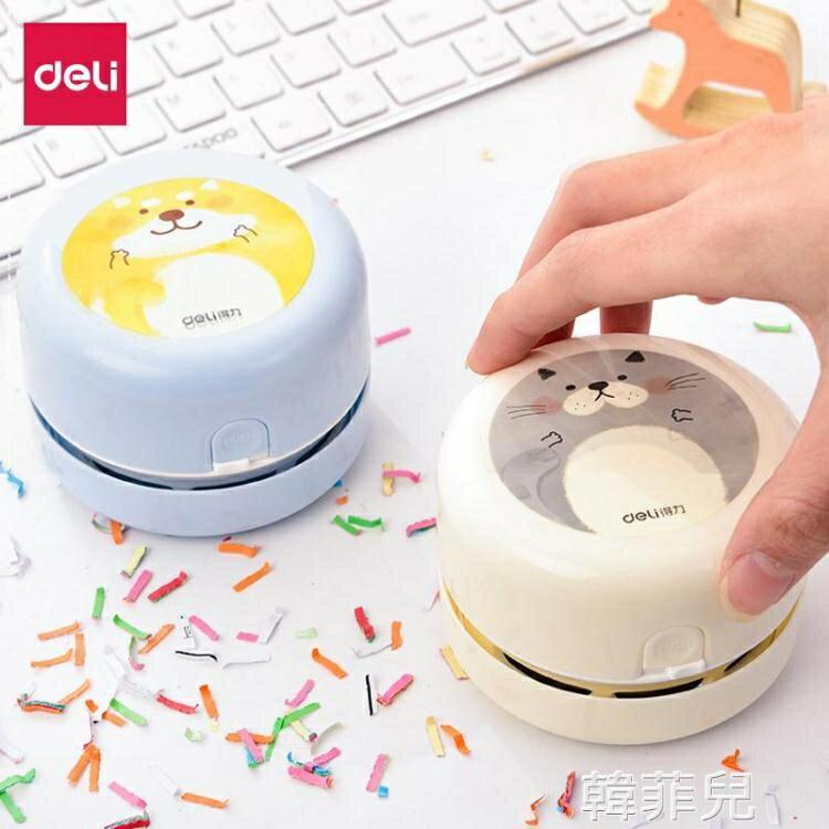 吸塵器 得力迷你桌面吸塵器吸橡皮屑家用小型無線清潔學生強力擦自動清理