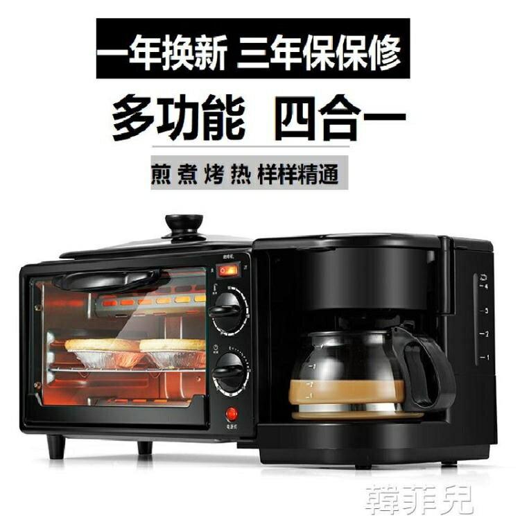麵包機 早餐機多功能四合一家用小型三明治機烤箱多士爐烤麵包機神器抖音