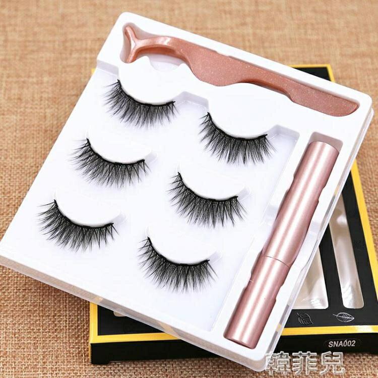 眼睫毛 3d免膠水磁力假睫毛自然仿真磁性眼線液初學者生活妝磁鐵睫毛套裝