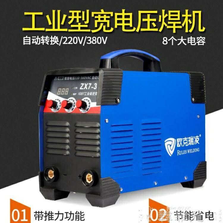 電焊機 歐克瑞淩電焊機315 400雙電壓220v 380v家用兩用全自動工業級焊機