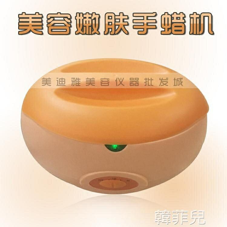 蠟療機 巴拿芬手蠟機家用蠟療機大號美容院臘療機護手腳蠟療儀手膜機嫩膚