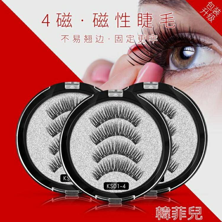 眼睫毛 網紅推薦3D自然濃密磁鐵假睫毛四磁吸鐵石眼睫毛女磁性睫毛免膠水