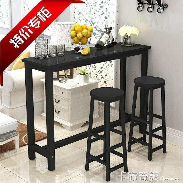 經濟型吧臺桌家用客廳長條桌簡易小戶型桌酒吧桌高腳桌咖啡桌