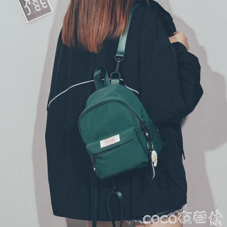 迷你後背包 韓版後背包小包女2021年新款時尚休閒百搭超火迷你背包旅行包