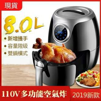 現貨免運 科帥空氣炸鍋 家用新款無油薯條機 8L大容量全自動電烤箱 保固一年 母親節禮物