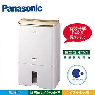 【現貨搶購中*鍾愛一生】Panasonic國際牌22L nanoe奈米水離子除濕機/香檳金F-Y45CXW另售F-Y24CXW*F-Y28CXW*F-Y32CXW*F-Y36CXW*RD-280DS*..