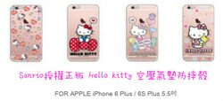APPLE iPhone 6s / 6 Plus 5.5吋 三麗鷗Hello Kitty貓 空壓氣墊防摔殼 防摔殼 保護殼 氣墊殼 空壓殼 手機殼