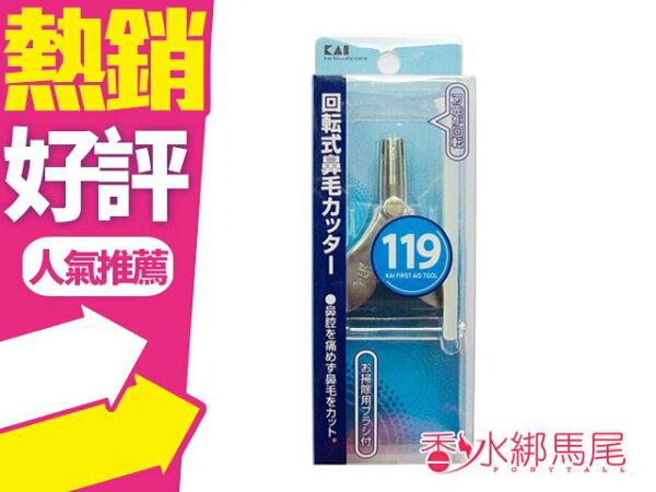 日本KAI貝印安全式鼻毛去除器旋轉鼻毛剪內附清潔刷◐香水綁馬尾◐
