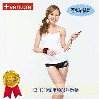 【+venture】家用腕部熱敷墊KB-1210【三井3C】