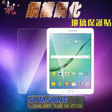 【超靚】Samsung Galaxy Tab S2 / T715 / T710 鋼化玻璃保護貼 (玻璃保護膜 玻璃膜 玻璃貼 平板保護貼 平板玻璃保護貼)