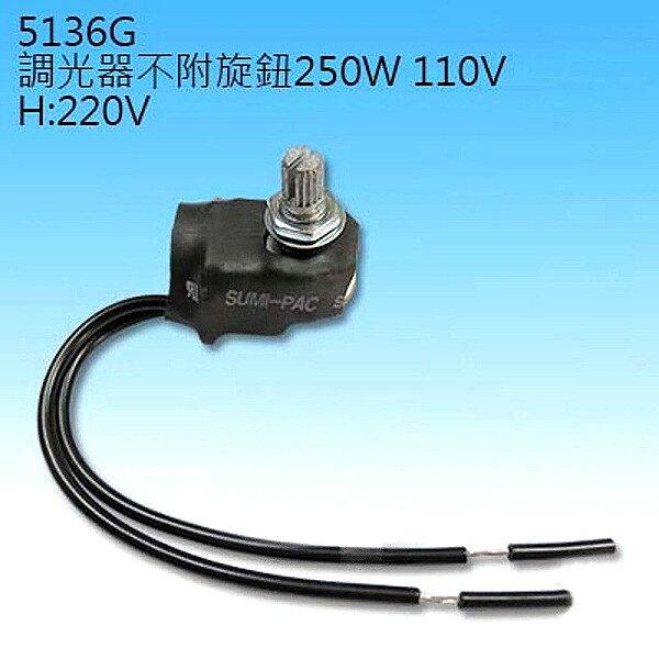 5136G 調光器 調光開關 不附旋鈕250W 110V