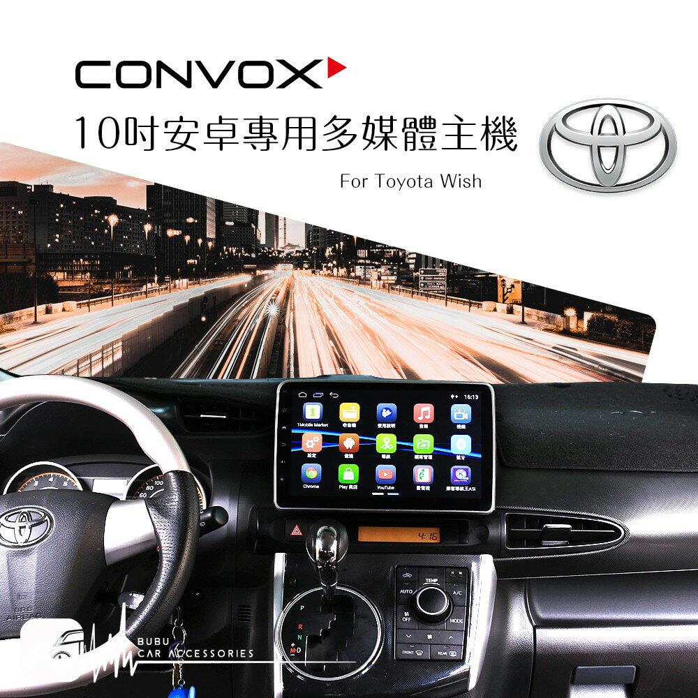 BuBu車用品 Toyota Wish 新款【 10吋安卓多媒體專用主機】2G+16G YouTube 網路第四台