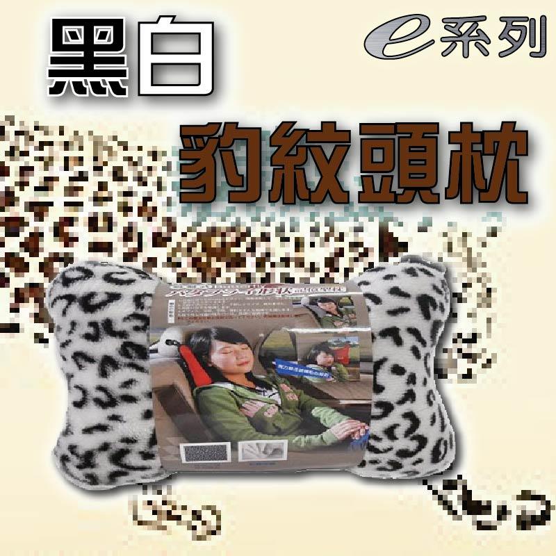e系列汽車用品黑白豹紋頭枕