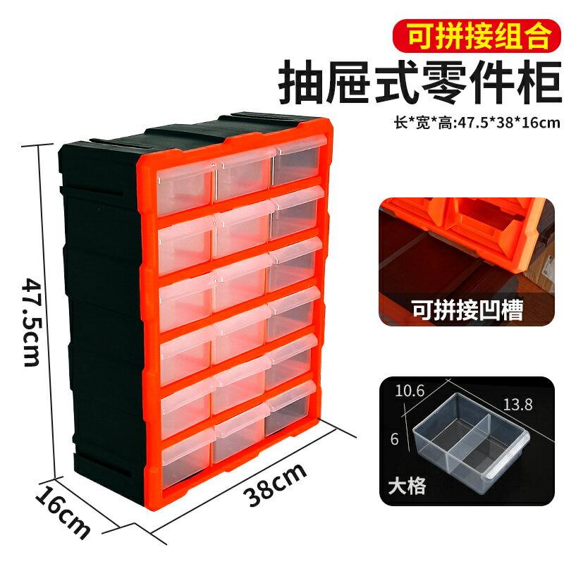 零件收納盒 易耐特樂高收納盒塑料整理箱零件盒螺絲分格分類抽屜式元件零件盒【MJ6579】