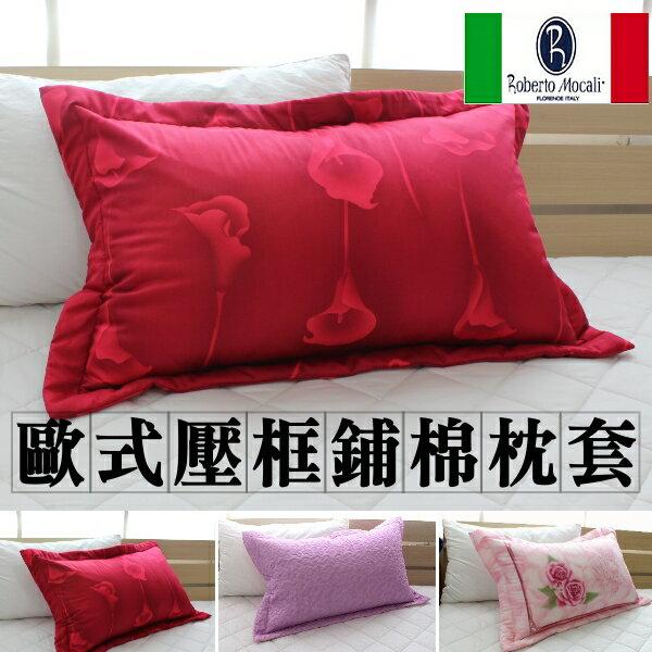 歐式壓框鋪棉枕套兩入組/一對/二個/2個【Roberto ‧ Mocali 諾貝達 ‧ 莫卡利】專櫃品牌零碼特惠 台灣製造舖棉枕頭套~華隆寢飾