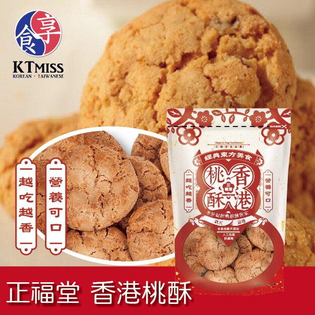 【KTmiss】正福堂-香港桃酥