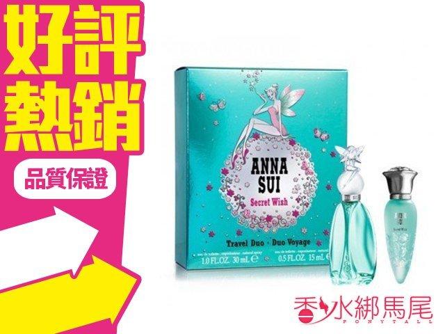 Anna Sui Secret Wish 安娜蘇 許願精靈 香氛組 禮盒?香水綁馬尾?