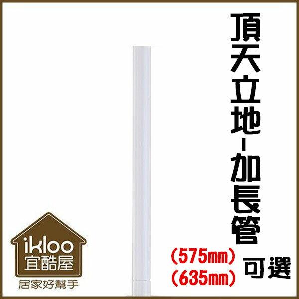 BO雜貨【YV9038】頂天立地-加長管 頂天立地直管 烤白漆直管 (575mm) (635mm)可選