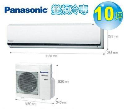 金禾家電生活美學館:國際牌《LX型變頻冷專》分離式冷氣價格(CS-LX63YA2_CU-LX63YCA2)《適用10坪》