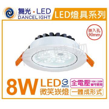 舞光 LED 8W 3000K 黃光 18度 全電壓 9cm 微笑 崁燈  WF430364