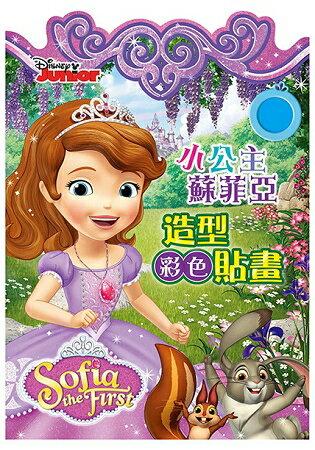 小公主蘇菲亞造型彩色貼畫