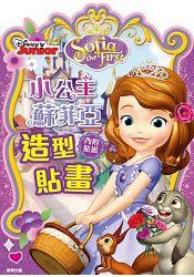 造型貼畫 小公主蘇菲亞